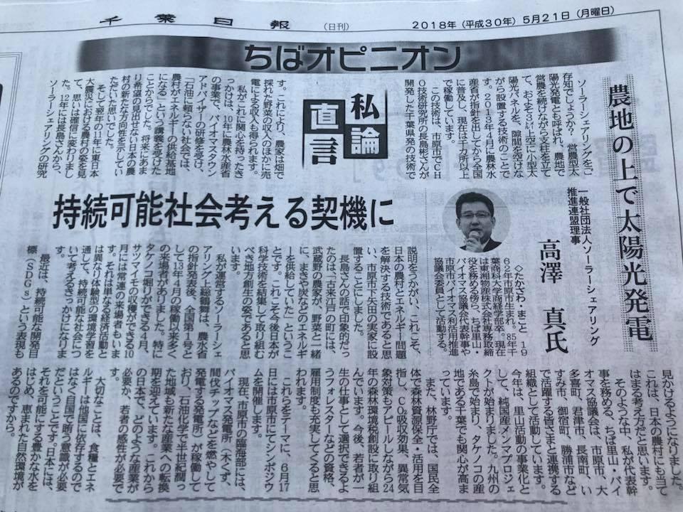5月 千葉日報で紹介されました