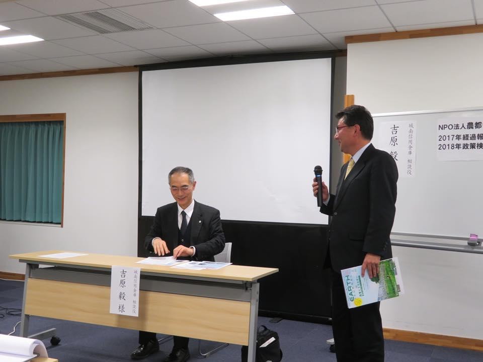3月 農都会議で吉原さんと講演