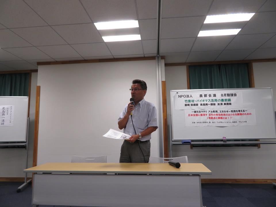 8月 農都会議で講演