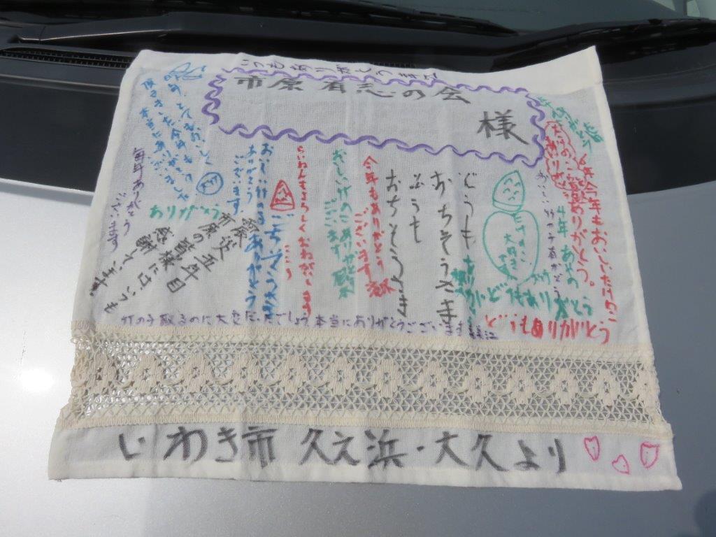 4月 市原から福島へ タケノコ支援 1