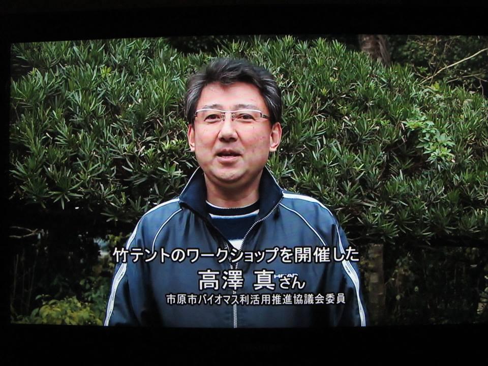 1月 いちはらケーブルテレビで竹テント紹介