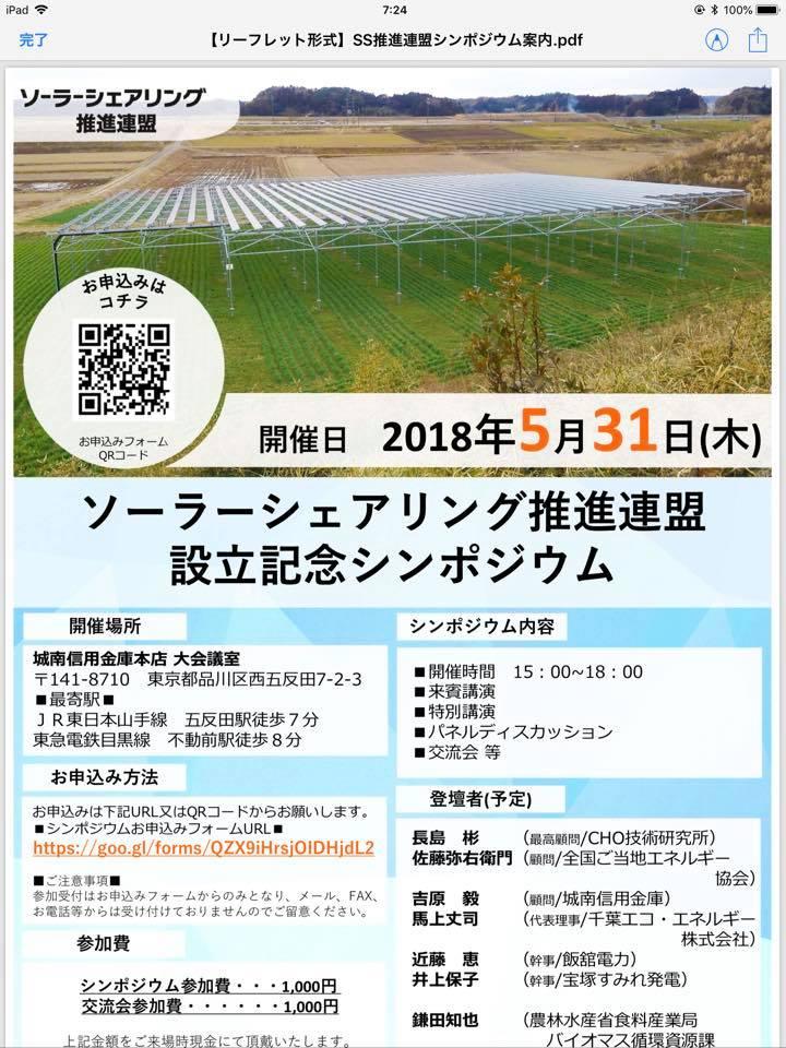 5月 ソーラーシェアリング推進連盟 設立記念シンポジウム